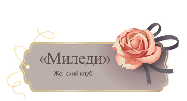Женский клуб Миледи