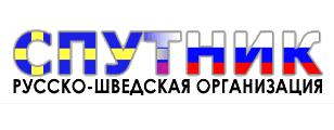Спутник - русско-шведская организация