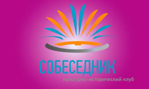 Культурно-исторический клуб «Собеседник»